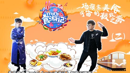 mini食游记 mini台北行,美食吃不停!宁夏夜市开启饕餮夜宴