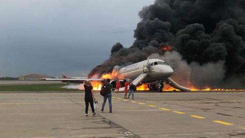 怎么又是波音制造出事!俄客机燃起大火,41名乘客被烧死