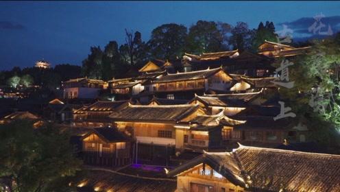 视频美爆:爱在这里 醉美丽江 梦的故乡