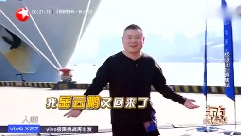 极限挑战第五季:新成员到来岳云鹏雷人出场 走路都搞笑!