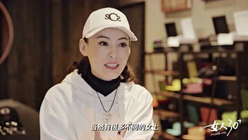 《 女人30+》专访张柏芝:女人一定要生小孩,人生才完整