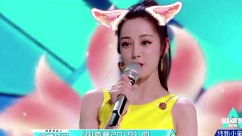 《创造营2019》迪丽热巴变身九尾狐,一开口全场都脸红了!