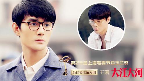 第25届白玉兰奖入围:最佳男主角《大江大河》王凯人物宣传片
