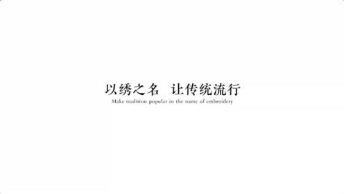 谷雨&JPE 大绣中国 以绣之名,让传统流行