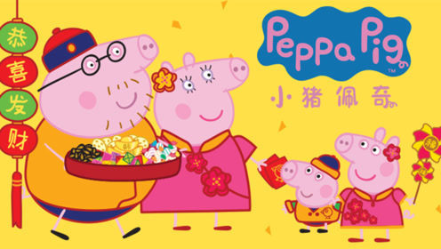 《萌萌玩具故事》小猪佩奇拜年啦!猪妈妈红包里有好多压岁钱!