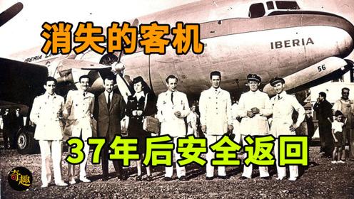 一架早已被宣布失事的客机,竟然在37年后,又安全返回降落了