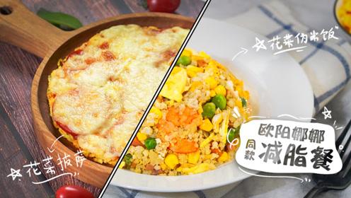 没有一粒米的菜花炒饭,减肥健身的最佳搭档!