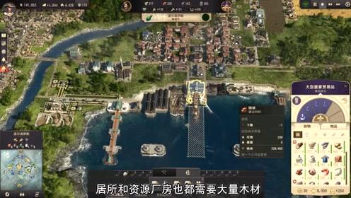 《纪元1800》新手攻略――如何开发新的岛屿抢占优质资源