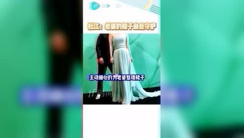杜江不愧为娱乐圈的三好男人,仅一个举动就透漏出对霍思燕的爱