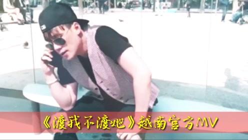 凭借短视频影响力,华语音乐再次引领越南流行文化标杆!