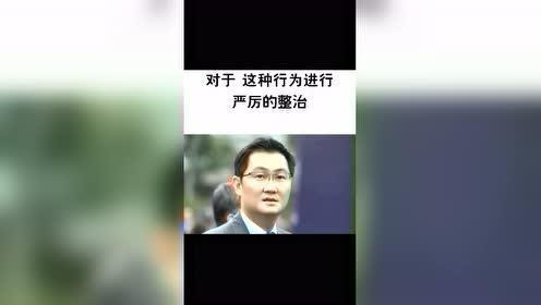 爆炸消息:马化腾终于出手,重新整治微信朋友圈,四大戒已列出