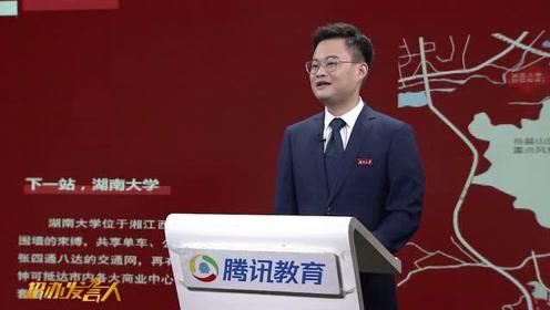 2019年招办发言人——湖南大学