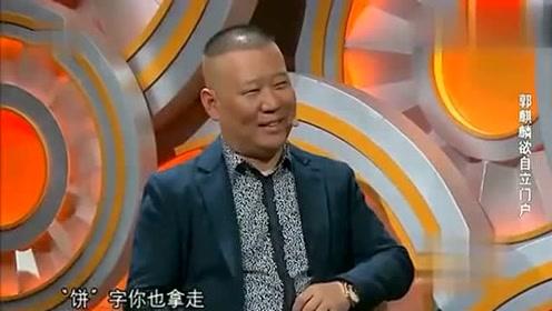 烧饼挑拨郭麒麟父子关系,不怕被摘字,郭德纲的表情解释一切!