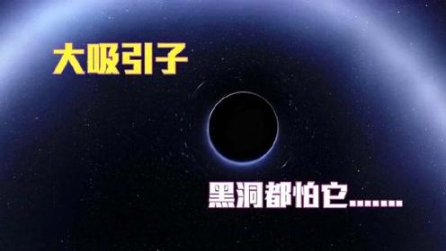 大吸引子科普:掌控宇宙所有的引力,吸走黑洞易如反掌!