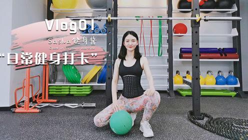 31岁的老姐姐健身日常Vlog第一期,瘦肚子,核心,练背训练