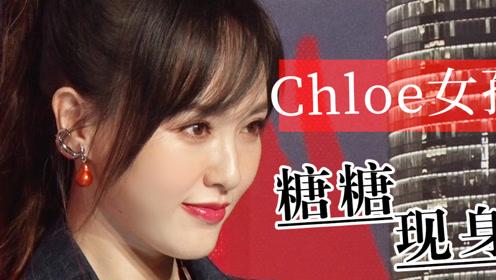 唐嫣现身Chloé上海大秀,气质糖糖请查收!
