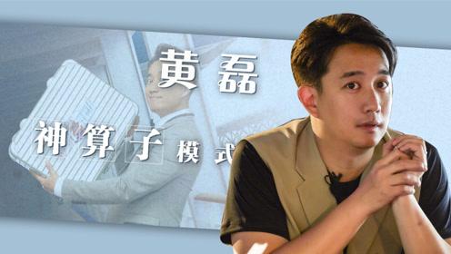 极挑导演让黄磊别再试密码,神算子的推理能力让导演组都绝望了!