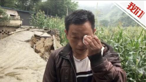长宁地震余震遇难者王正松 回家拿衣服房塌被砸