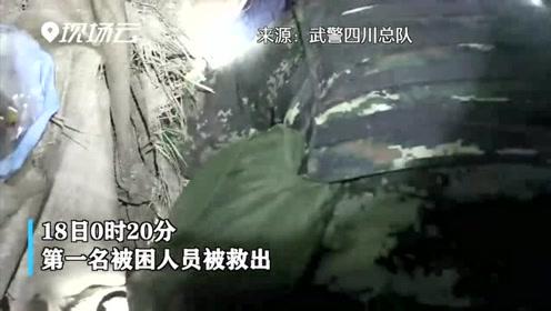 8人被救!直击宜宾长宁地震救援现场