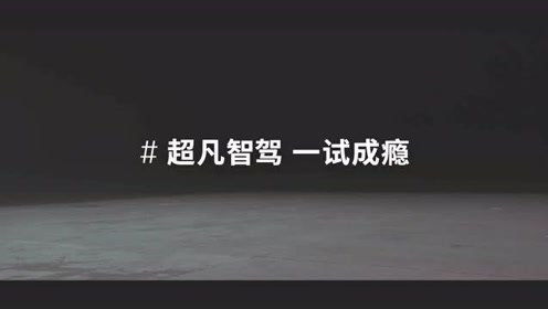 上港友情提示:别来试,小心上瘾!