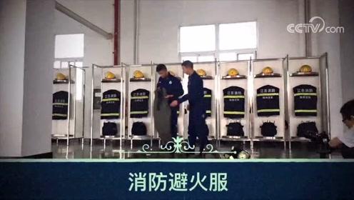 """消防界的""""服装秀""""你最中意哪一套?"""