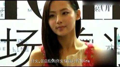 张嘉倪杨蓉等女星看起来比较高 实际身高并没有很高