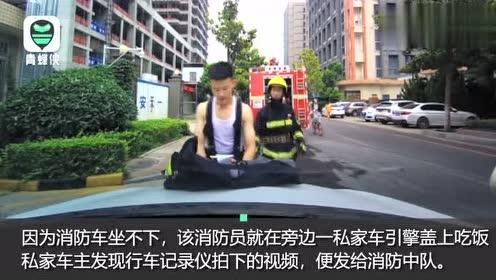 暖心一幕 消防员趴引擎盖上吃泡面 担心给车主弄脏车 走时反复擦车
