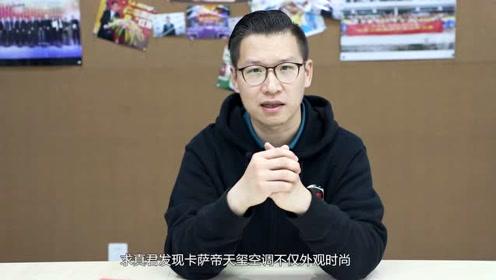 万元挂机空调魔鬼细节PK:谁是内外兼修颜值王?