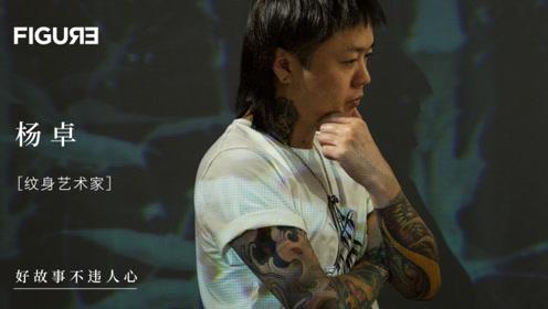 上一代摇滚爱好者还在追乐队,这个重度粉丝却成了中国最牛纹身师