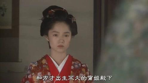 笃姬终于到达江户府邸 却迟迟见不到养母大人