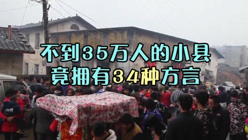 真的假的?中国这个小县人口不到35万却拥有34种方言?