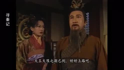 秦王卧病在床,吕不韦当面跟他说了一些话,把他活活给气死