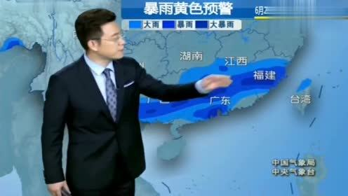 """中央气象台:暴雨大暴雨""""入侵""""!24—26号全国天气"""