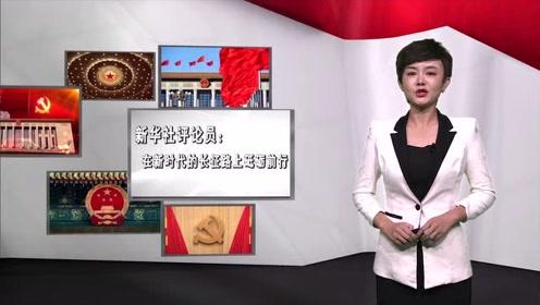 新华社评论员:在新时代的长征路上砥砺前行