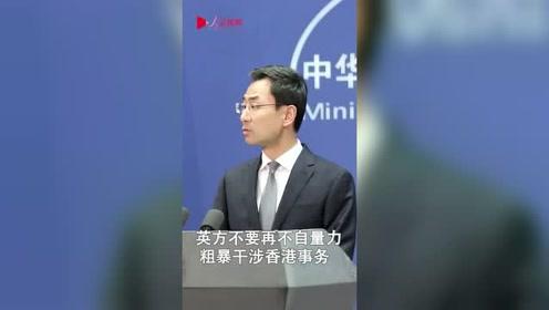 外交部批亨特涉港错误言论:厚颜无耻 信口雌黄