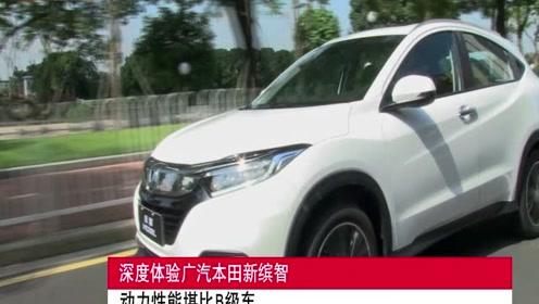BTV汽车时间20190703深度体验广汽本田新缤智