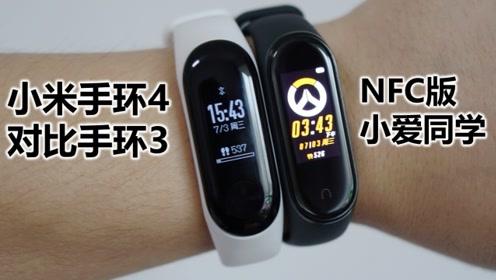 小米手环4 NFC版 一周体验评测:屏幕一小步,手环一大步