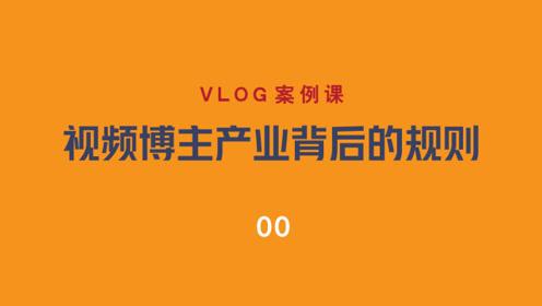 VLOG案例课00  视频博主产业背后的规则