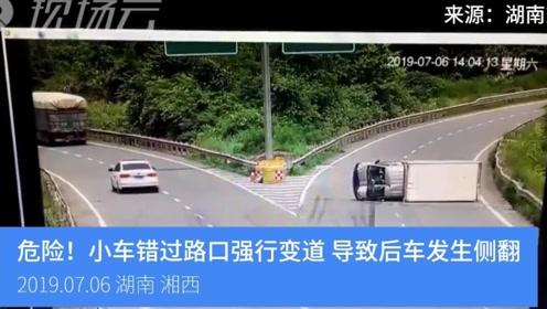 小车强行变道致后车侧翻 没有碰撞也要负主责