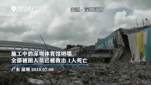 深圳体育馆坍塌后续!被困人员已全部救出 1人死亡