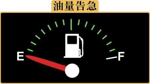 备胎说车:油表显示没油了,车子还能坚持到加油站吗