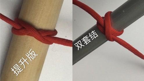 手创生活第十三结,这是双套结的提升版