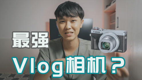 最适合拍Vlog的相机?佳能G7X Mark III终于来了