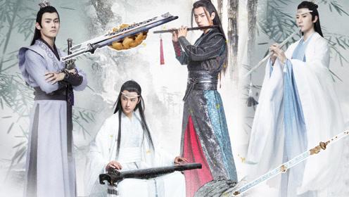 《陈情令》各大主角武器排行榜,谁才是武器中的王者?