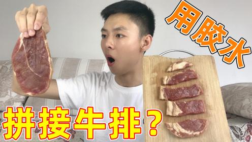 实测:牛肉切碎以后用胶水可以粘成完整的牛排?味道会一样吗?