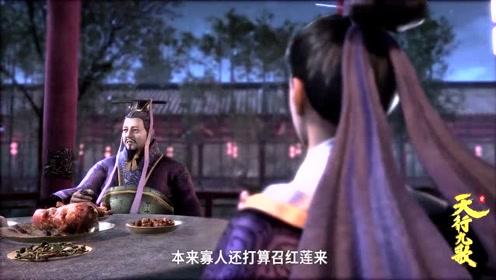 韩王召见韩非一起吃饭,还担心是潮女妖,没想到是商量红莲婚事!