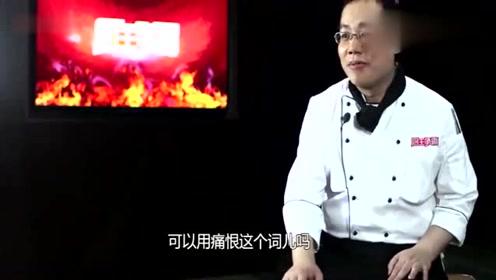本土厨师拿错食材, 地狱厨神刘一帆大怒, 拿去倒了重做!