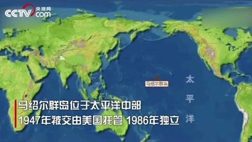这个热带天堂核辐射量是福岛千倍 美在此进行67次核试验