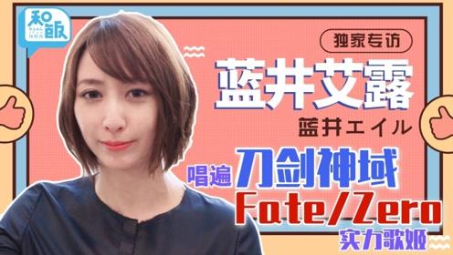 唱遍FATE的就是她!专访ACG歌姬蓝井艾露