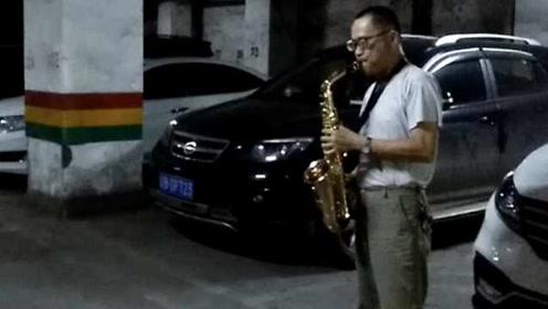 停车场也可以开演奏会!吹萨克斯的守车师傅,让车库燥起来